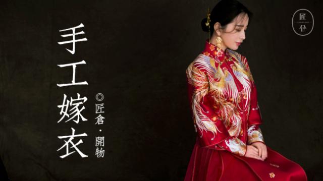 中式嫁衣,一针一线传递中国之美