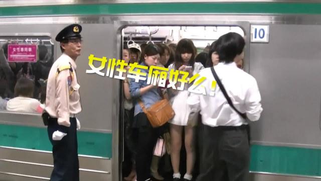 世界各地的女性专用车厢