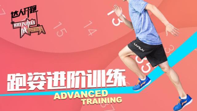 Day8跑姿训练2.0