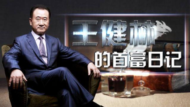 王健林的首富日记之缺钱的烦恼