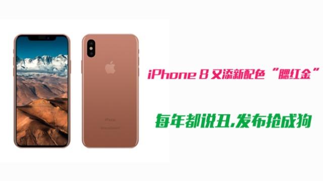 """iPhone 8 又添新配色 """"腮红金"""""""