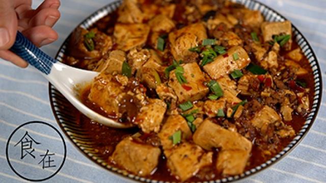 麻婆豆腐这么简单!又麻又辣好胃口
