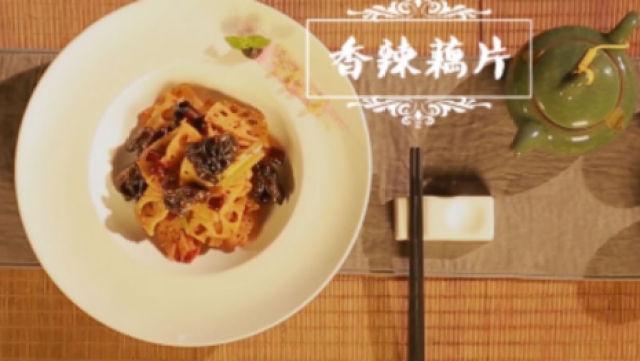 香辣藕片,特色美味家常菜