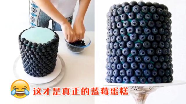 你相信这是做蛋糕的思路吗?