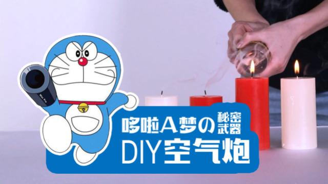 diy哆啦A梦的秘密武器:空气炮