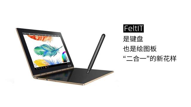看腻了iPad、Surface?