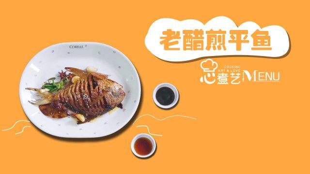 营养丰富还不长肉的老醋煎平鱼!