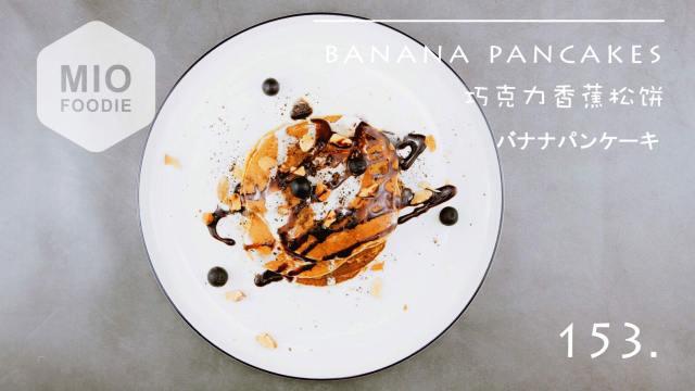 美好营养的早餐,巧克力香蕉松饼!