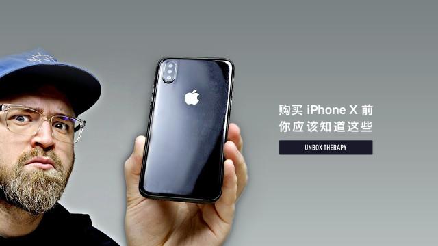 购买 iPhone X 前,你应该知道这些