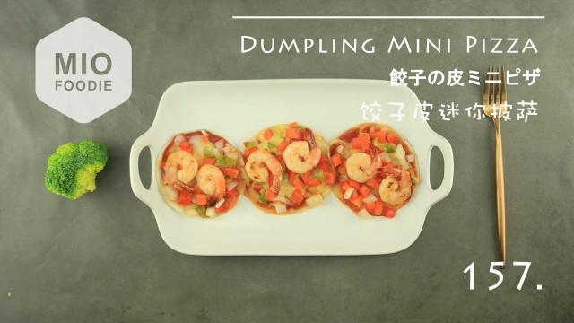 逆天神技能!饺子皮做迷你披萨!