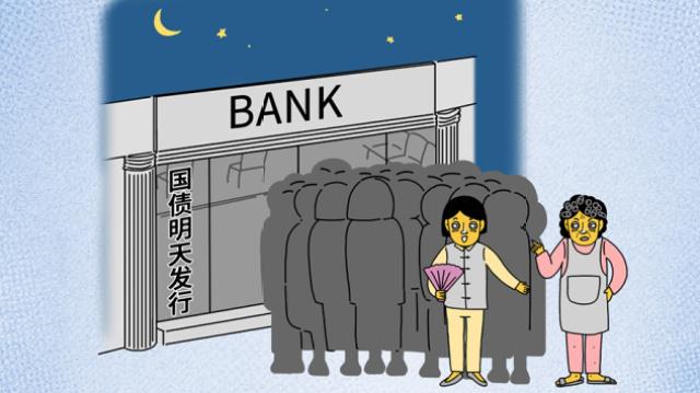 大家买的国债到底是个什么东西?