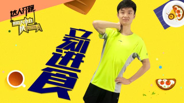 DAY45:跑完步可以立刻进食吗?