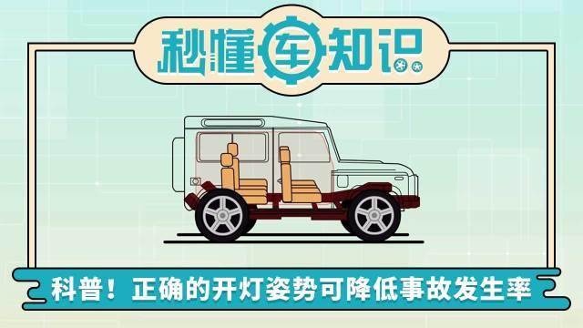 正确的开灯姿势可降低事故发生率