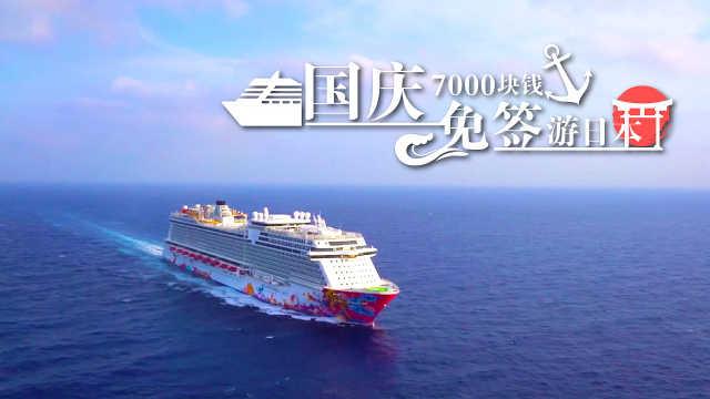 亚洲定制豪华邮轮带你免签游日本!