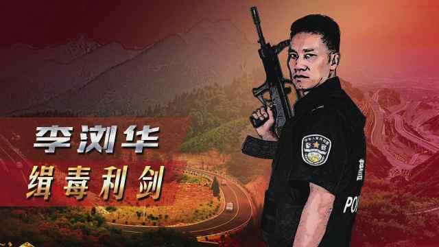 第二期公安楷模:缉毒利剑李浏华