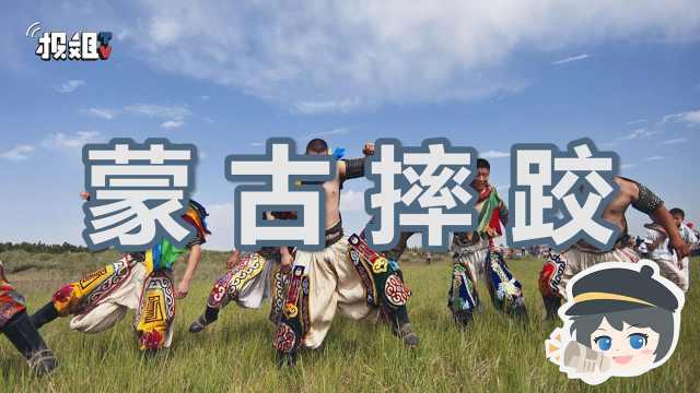 汗水,怒吼,这是蒙古的一部分