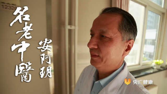 """""""安一刀"""":愿凭仁爱医苍生"""