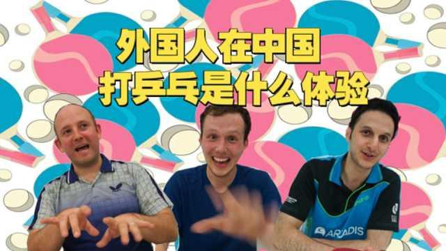 外国人在中国打乒乓是怎样的体验?