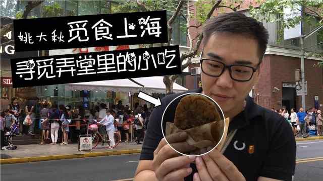 上海︱弄堂里的小吃是真好吃!
