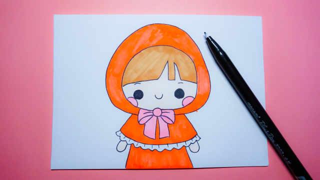 domi手绘可爱小红帽只需一分钟!