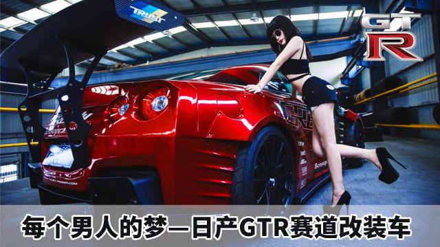每个男人的梦—日产GTR赛道改装车