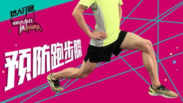 Day74 如何预防跑步膝?