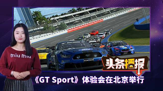 《GT Sport》体验会在北京举行