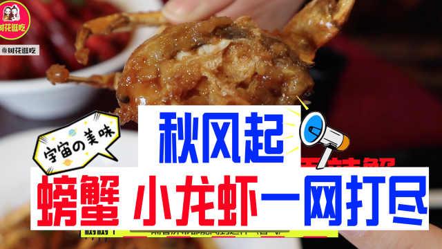 又到吃大闸蟹的季节,你爱那个味?