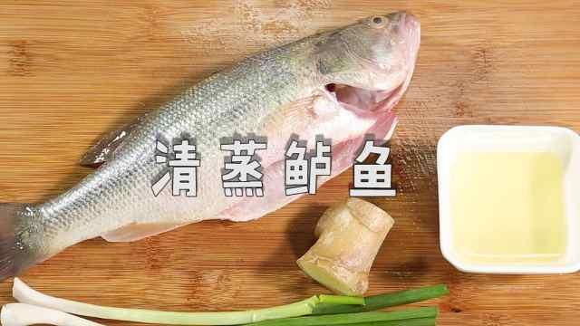 清蒸鲈鱼,尝出鱼肉原汁原味的鲜甜