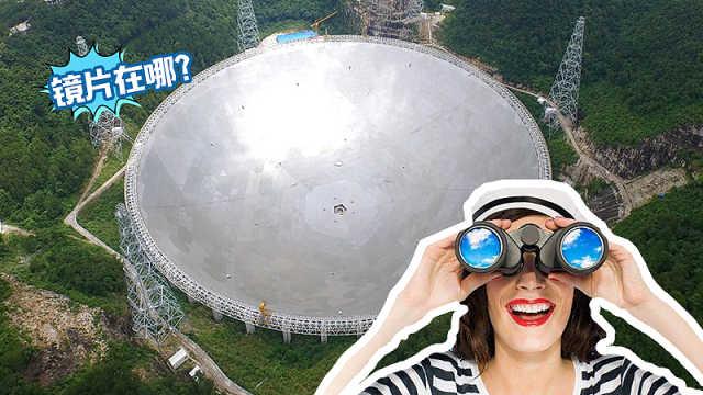为什么FAST天文望远镜没有镜片?