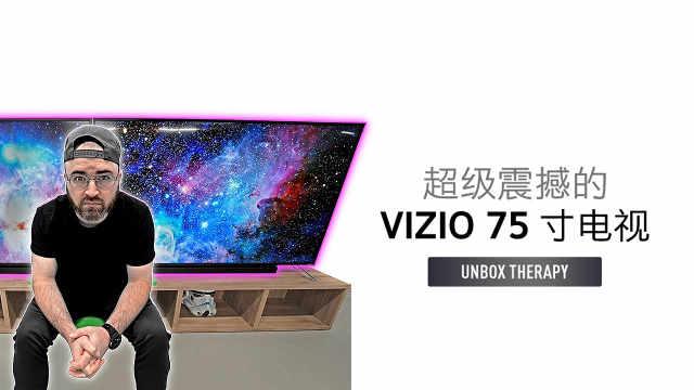 超级震撼的 VIZIO 75 寸电视