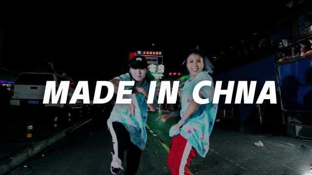 海尔兄弟rap《made in china》编舞
