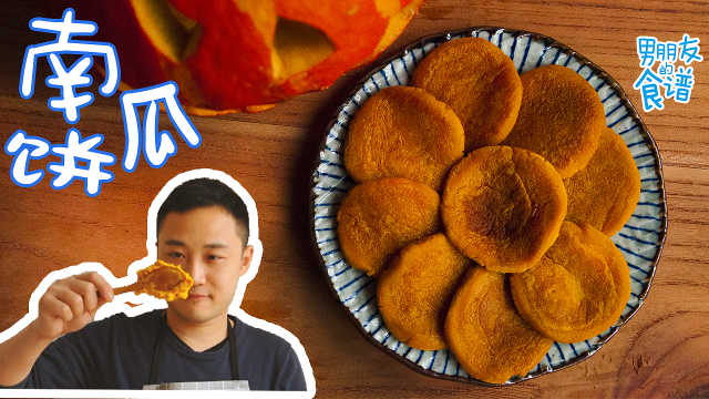 吃货过万圣节,要做南瓜饼和南瓜子