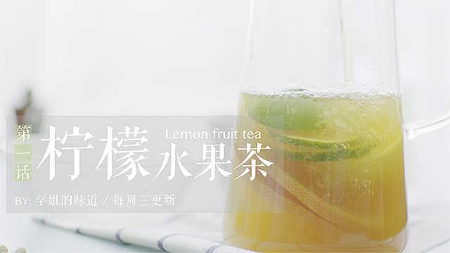 柠檬水果茶深秋的天气里喝点暖心的