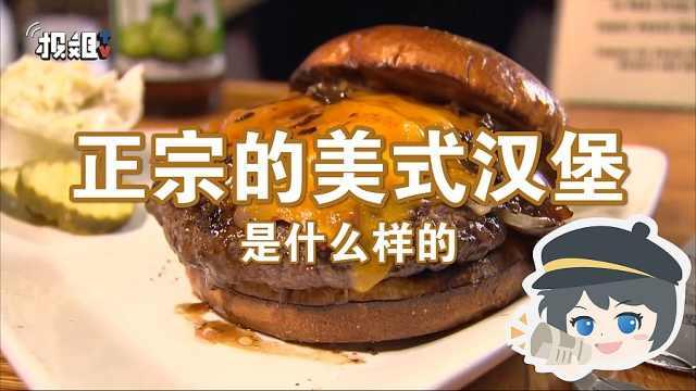 正宗美式汉堡是什么样的?