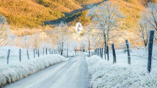 立冬养生功法,延年益寿的养肾秘诀
