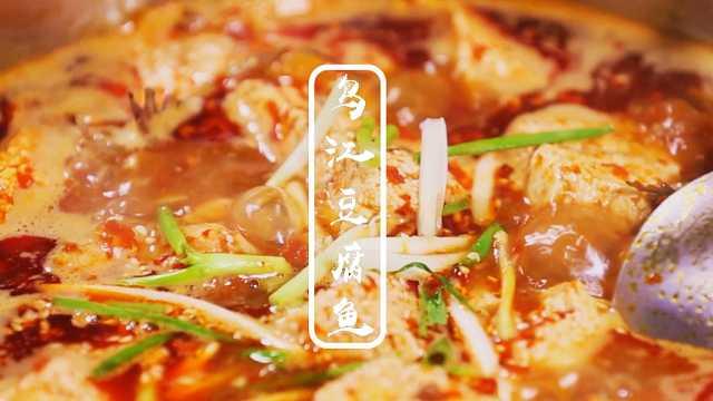 豆腐和鱼这样煮,让你拥有乌江一绝