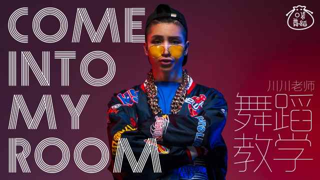 《come into my room》分解教学p2