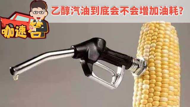 乙醇汽油到底会不会增加油耗?