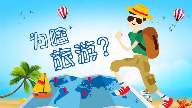 理性分析人为什么要旅行?
