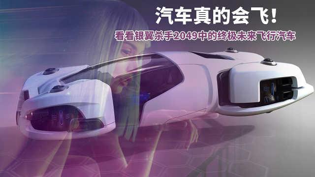 看银翼杀手2049中终极未来飞行汽车