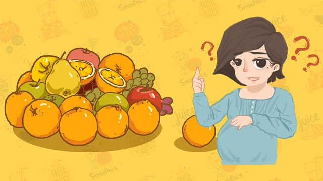 怀孕期间吃水果,你要注意这些事!