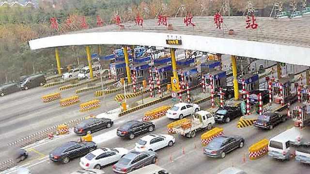 高速公路收费站,一天能收多少钱?