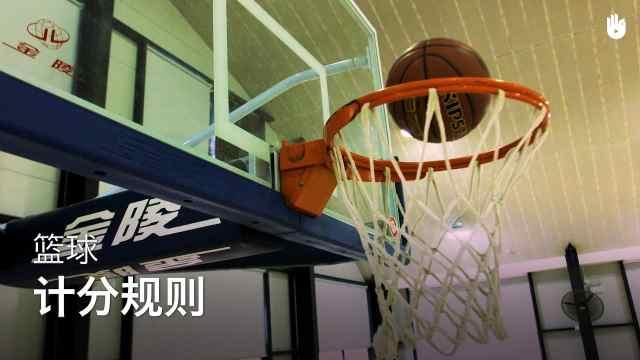 sikana带你了解篮球计分规则
