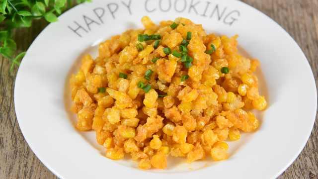 玉米的不得了吃法:咸蛋黄炸玉米粒