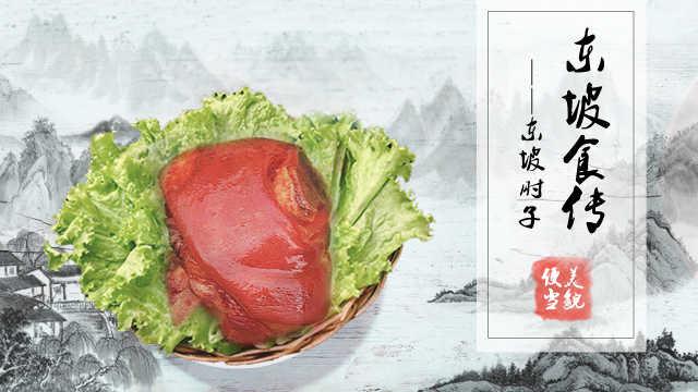 东坡最爱这道菜,只因有亡妻的味道