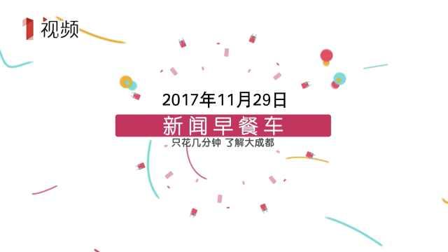 四川拟设独生子女护理照料假