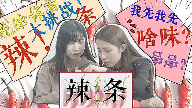 学姐测评第三回:卫龙辣条大开箱!
