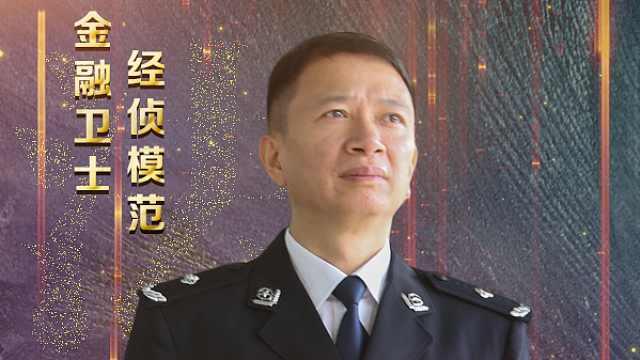 胡斌勇:金融卫士 经侦模范