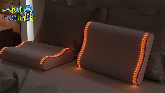 枕头会发光能放歌就智能?